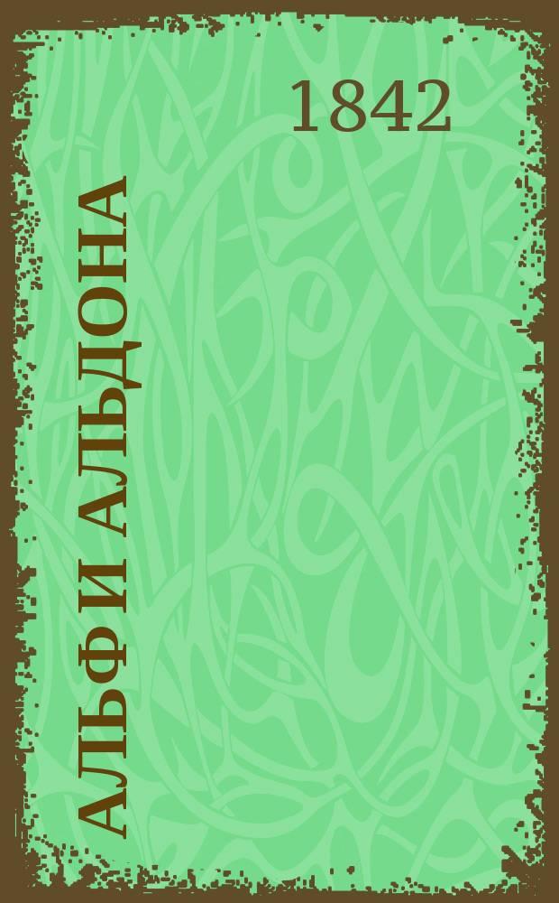 Альф и Альдона : Ист. роман в 4 т. Т. 3