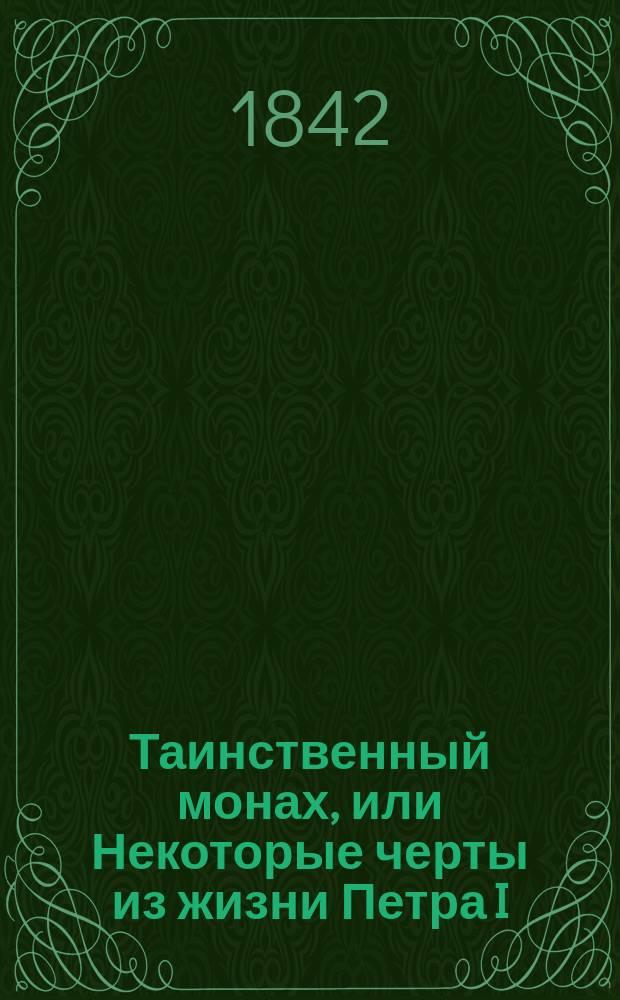 Таинственный монах, или Некоторые черты из жизни Петра I : Ист. роман Р. Зотова