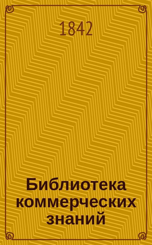Библиотека коммерческих знаний : В 12-ти кн. Кн. 7-8. Кн. 7 и 8 : Водяные сообщения: описание океанов и морей