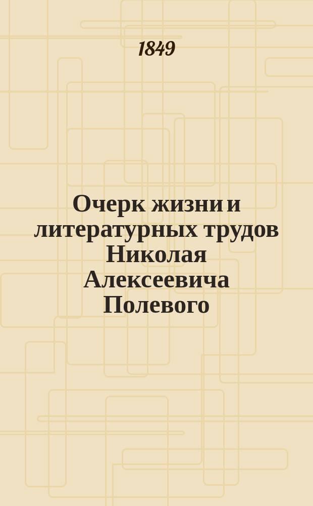 Очерк жизни и литературных трудов Николая Алексеевича Полевого