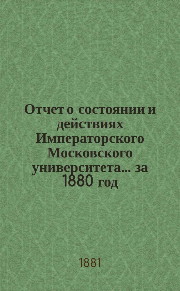Отчет о состоянии и действиях Императорского Московского университета... ... за 1880 год