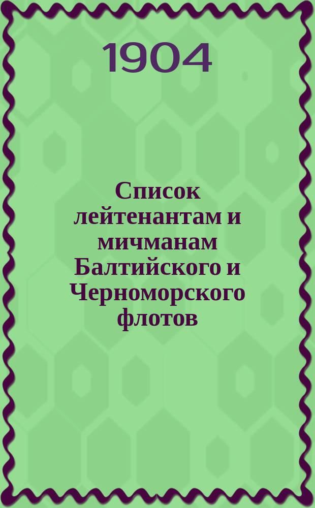 Список лейтенантам и мичманам [Балтийского и Черноморского флотов] : Испр. по 2-е июля