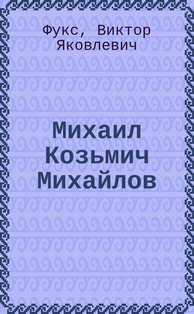 Михаил Козьмич Михайлов : Некролог
