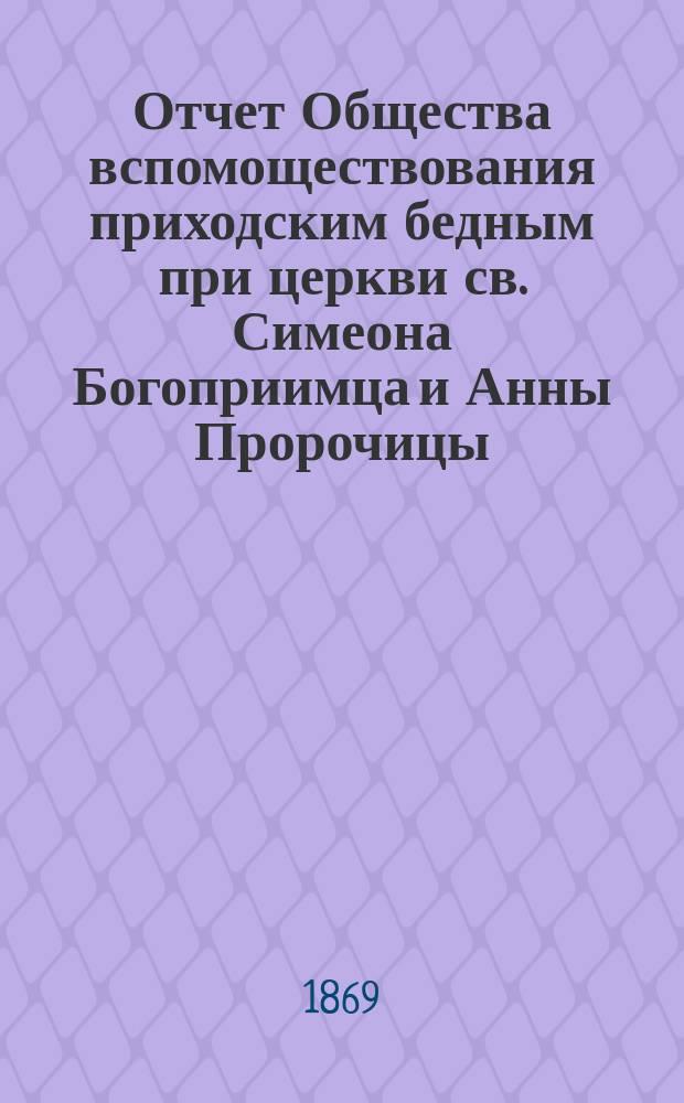 Отчет Общества вспомоществования приходским бедным при церкви св. Симеона Богоприимца и Анны Пророчицы... ... за 1902-1903 гг.
