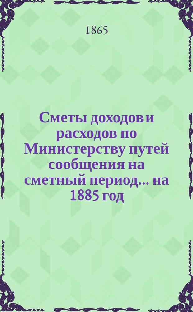 Сметы доходов и расходов по Министерству путей сообщения на сметный период ... на 1885 год. Дополнительная смета... : Дополнительная смета расходов ...