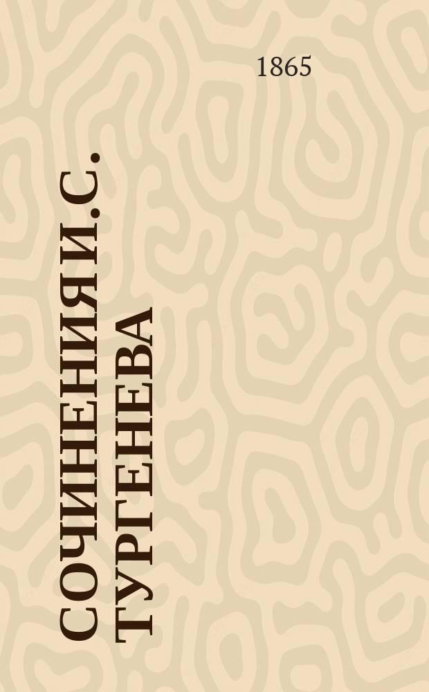 Сочинения И.С. Тургенева : (1844-1864). Т. 1-5. Т. 2 : [Андрей Колосов ; Бреттер ; Три портрета ; Жид ; Петушков ; Завтрак у предводителя ; Дневник лишнего человека ; Три встречи ; Разговор на большой дороге ; Муму ; Постоялый двор ; О соловьях]