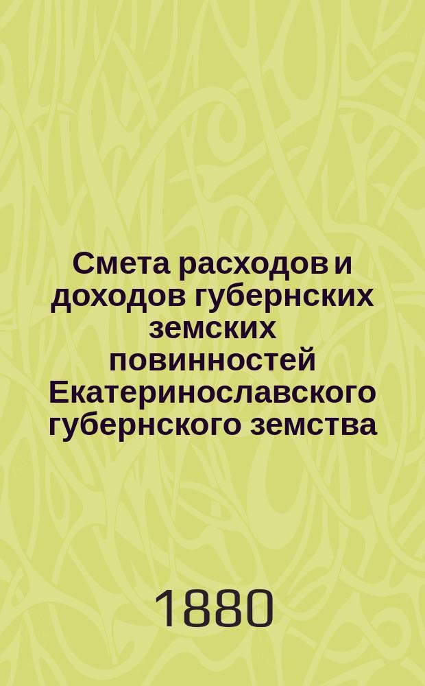 Смета расходов и доходов губернских земских повинностей Екатеринославского губернского земства... на 1880 год