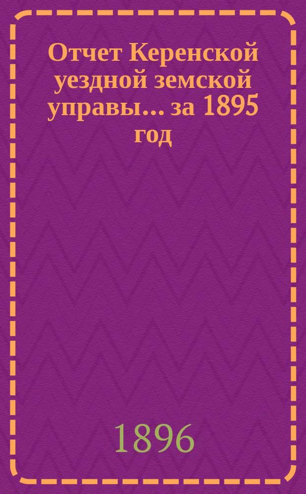 Отчет Керенской уездной земской управы... за 1895 год