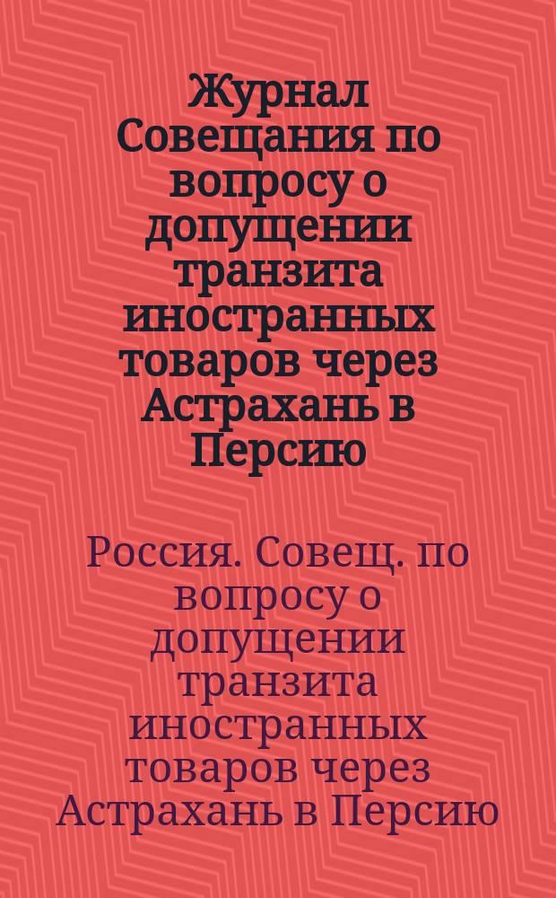 Журнал Совещания по вопросу о допущении транзита иностранных товаров через Астрахань в Персию. 31 октября 1866 года