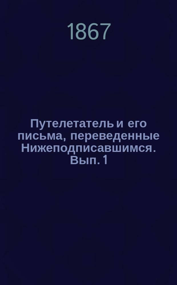 Путелетатель и его письма, переведенные Нижеподписавшимся. Вып. 1 : Обозрение России с птичьего полета