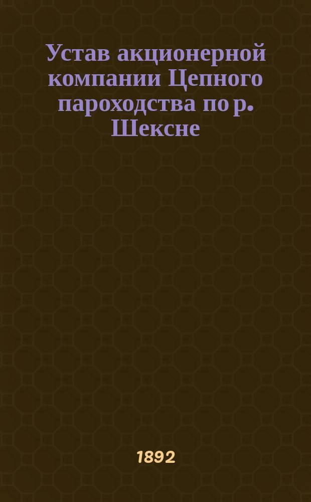 Устав акционерной компании Цепного пароходства по р. Шексне : Утв. 4 янв. 1861 г.