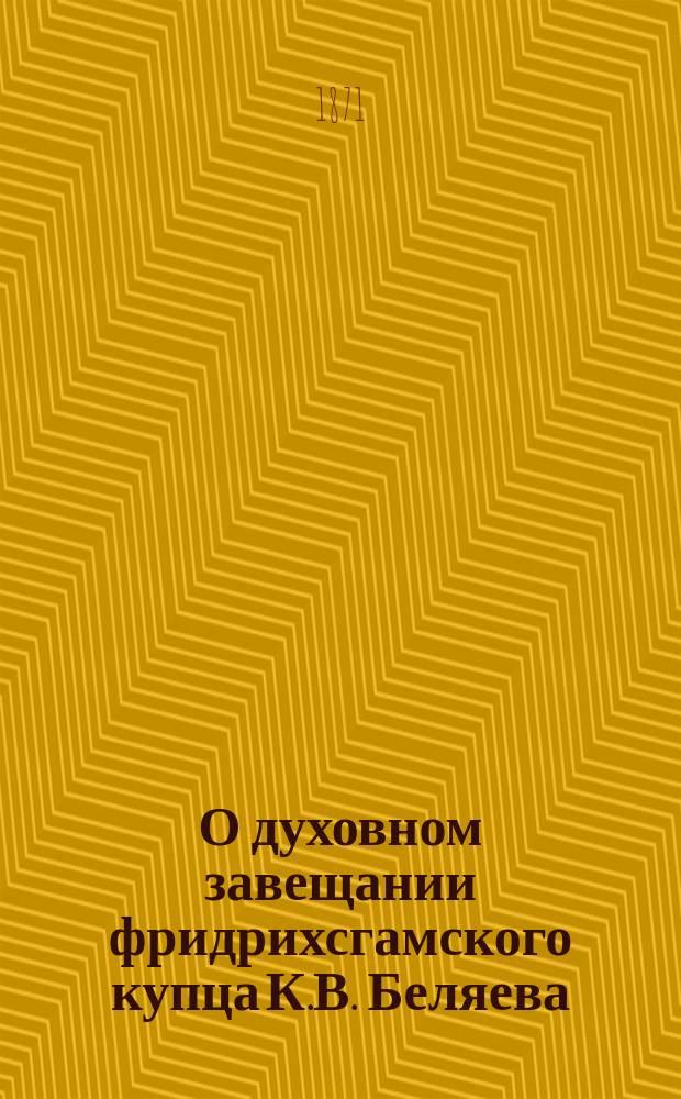 О духовном завещании фридрихсгамского купца К.В. Беляева