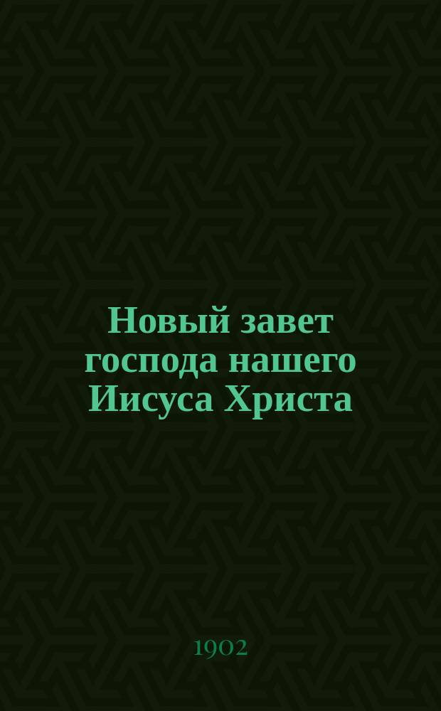 Новый завет господа нашего Иисуса Христа : В русском переводе
