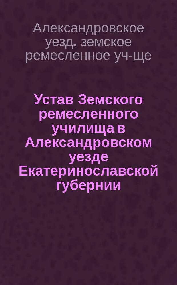 Устав Земского ремесленного училища в Александровском уезде Екатеринославской губернии