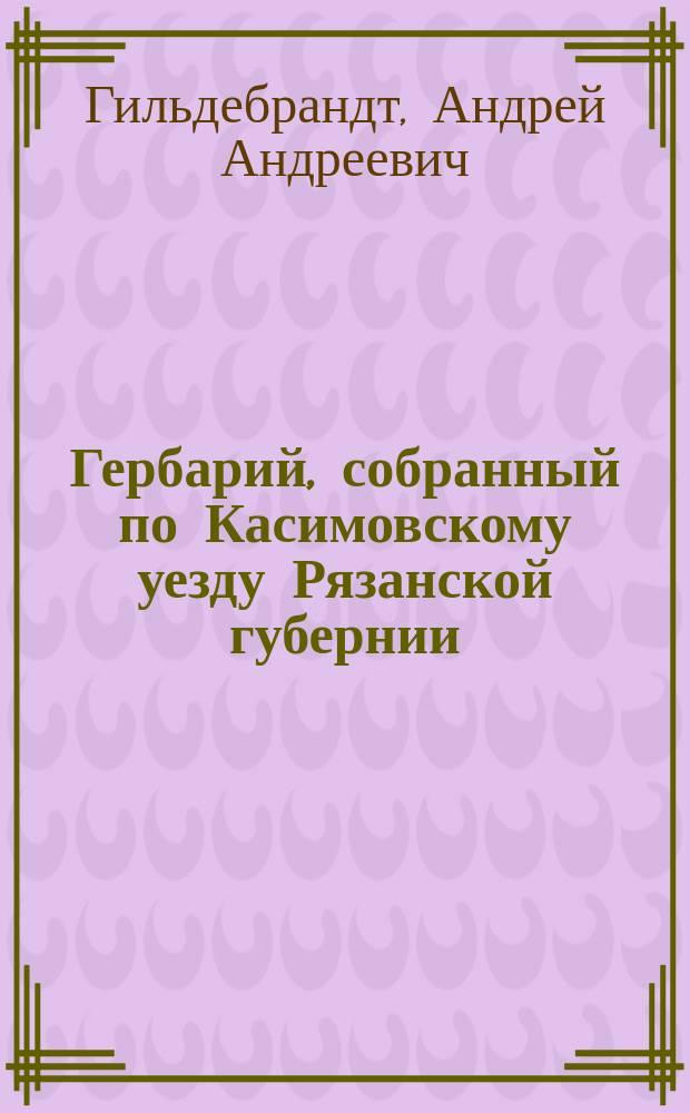 Гербарий, собранный по Касимовскому уезду Рязанской губернии