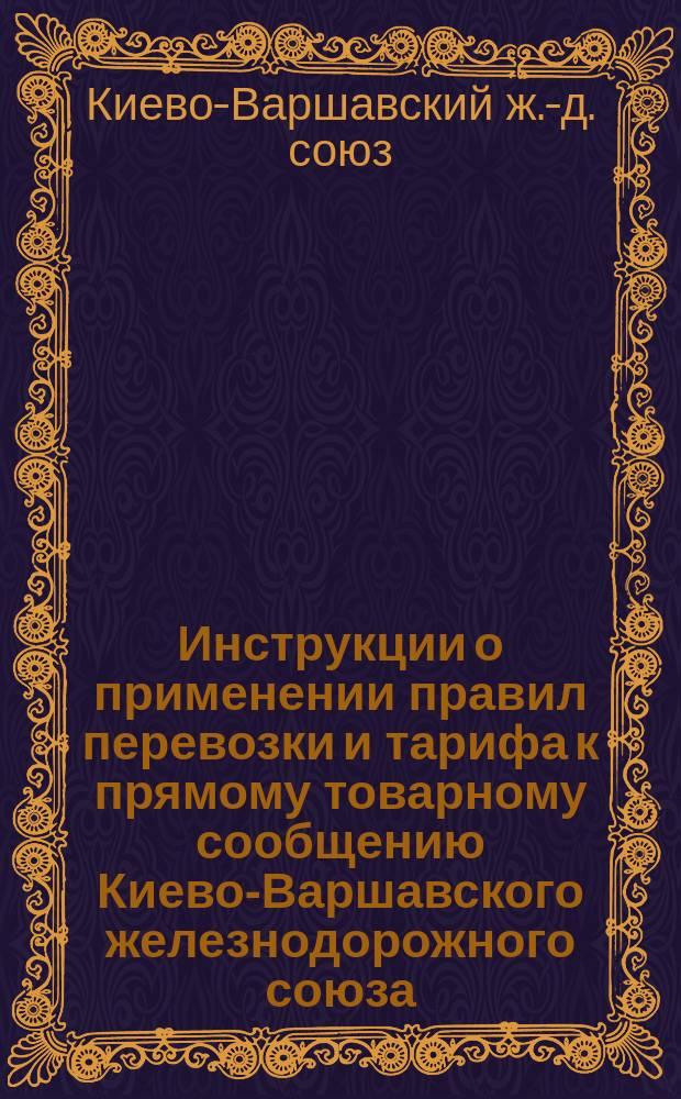 Инструкции о применении правил перевозки и тарифа к прямому товарному сообщению Киево-Варшавского железнодорожного союза