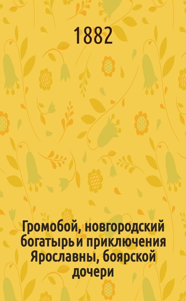 Громобой, новгородский богатырь и приключения Ярославны, боярской дочери : Повесть из ист. времен великого Нова-города, когда он был вольным городом