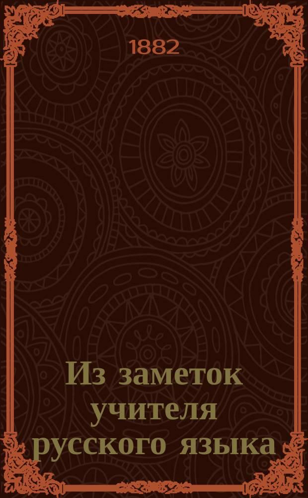 Из заметок учителя русского языка
