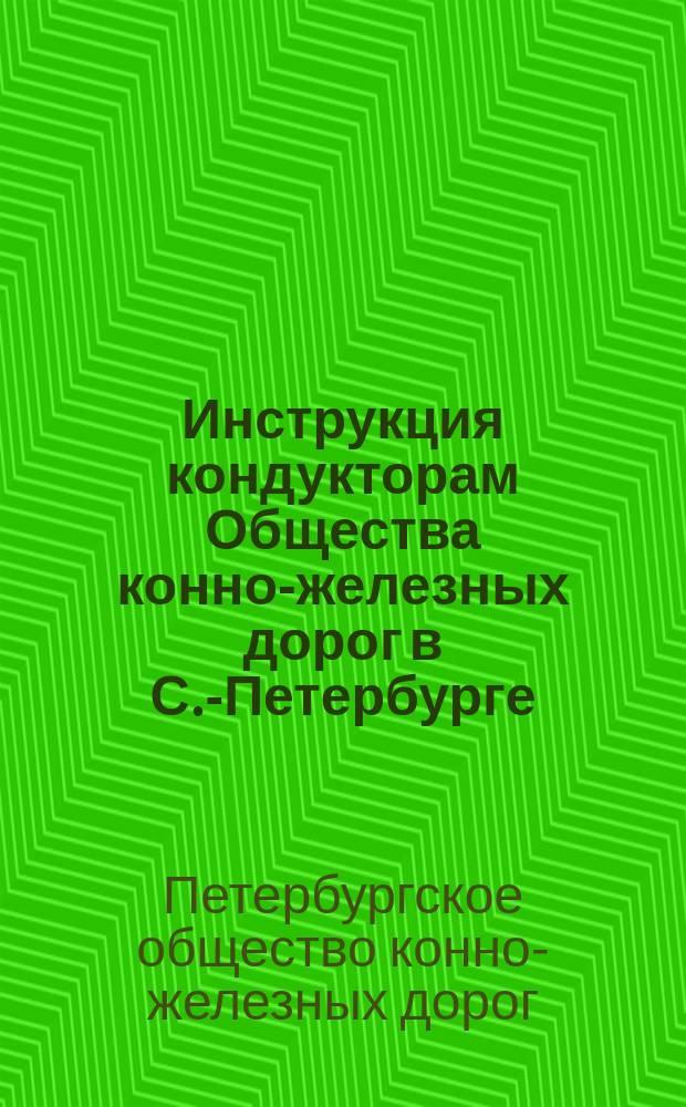 Инструкция кондукторам Общества конно-железных дорог в С.-Петербурге