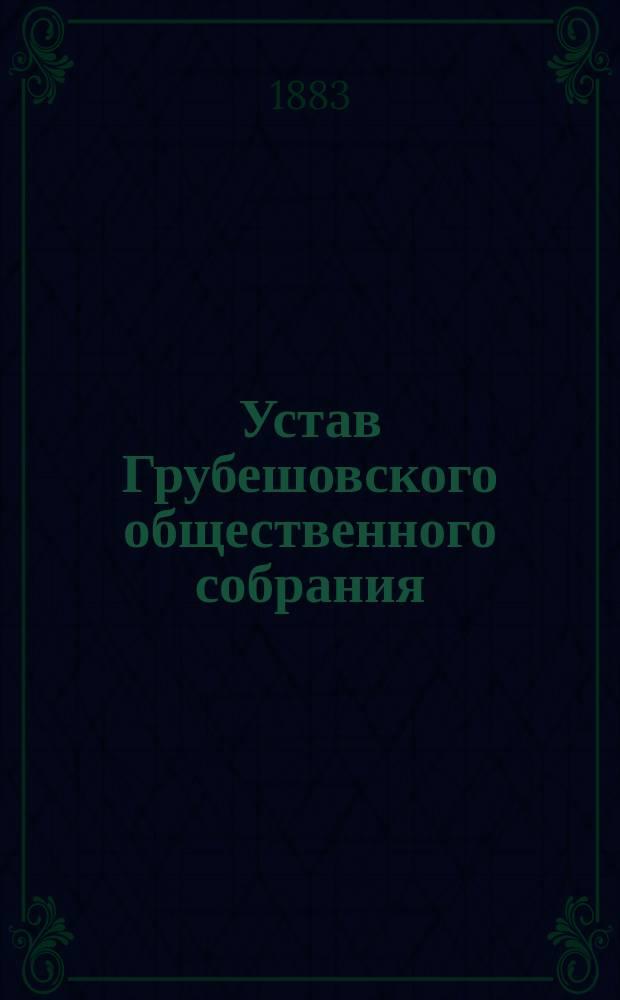 Устав Грубешовского общественного собрания : Утв. 12 нояб. 1882 г.