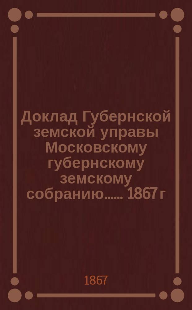 Доклад Губернской земской управы [Московскому губернскому земскому собранию...]. ... [1867 г.] : О натуральных повинностях