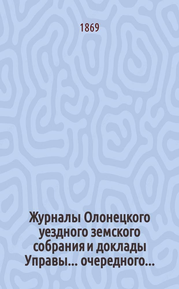 Журналы Олонецкого уездного земского собрания и доклады Управы... очередного... (3 сессии) 1869 года