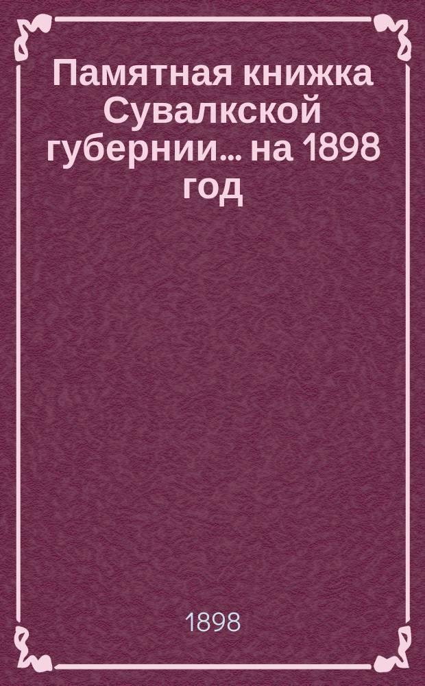Памятная книжка Сувалкской губернии... на 1898 год