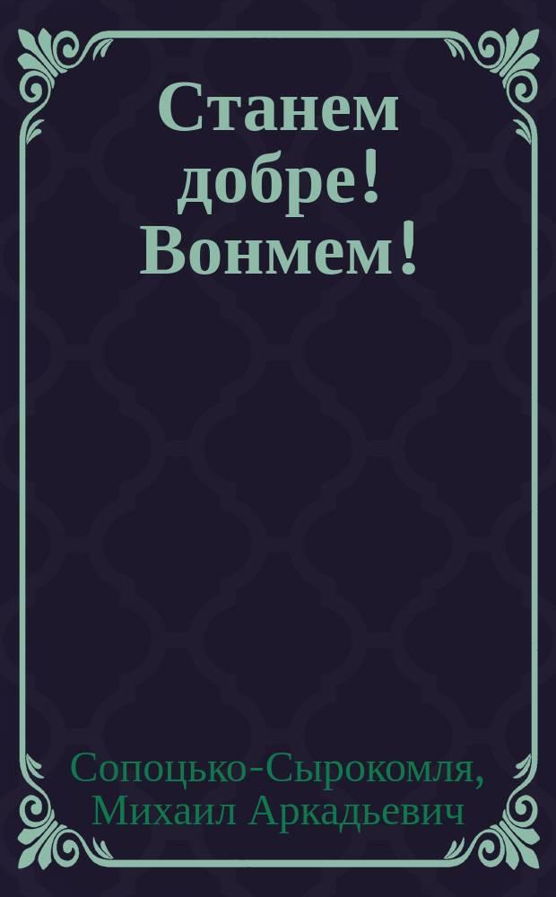 Станем добре! Вонмем! : Напоминание нарушающим тишину в храме топотом ног, шепотом, кашлем, сморканием и т. п
