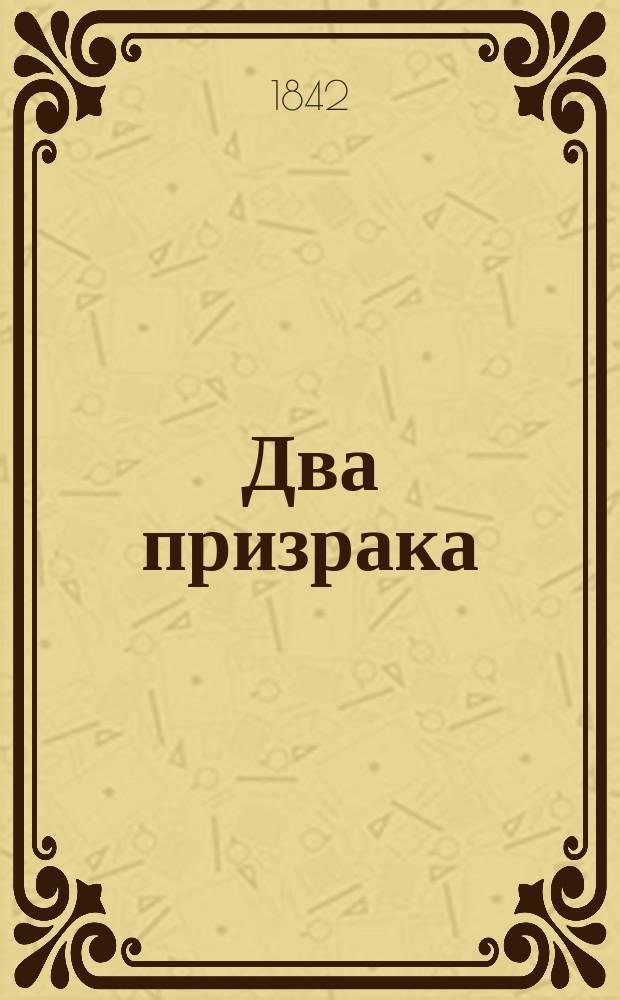 Два призрака : Роман. [Ч. 2]