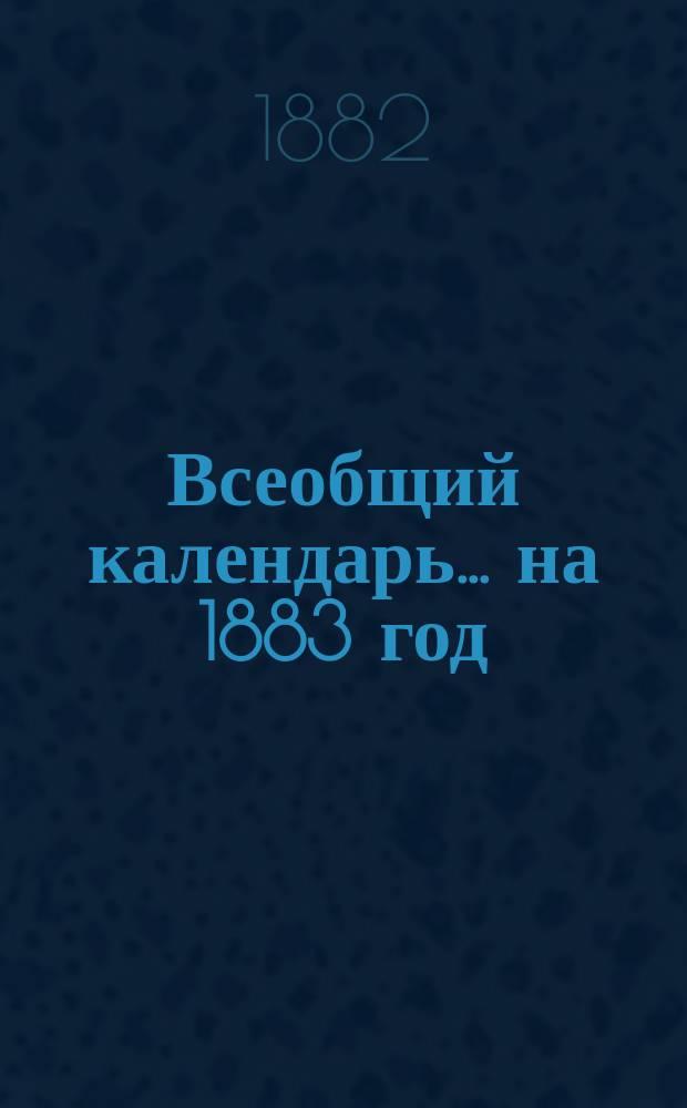 Всеобщий календарь... на 1883 год