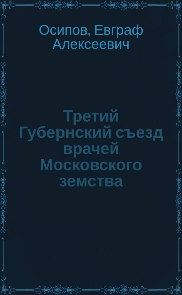 Третий Губернский съезд врачей Московского земства