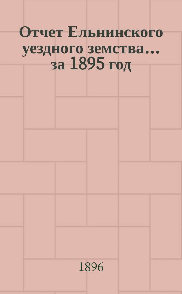 Отчет Ельнинского уездного земства... за 1895 год