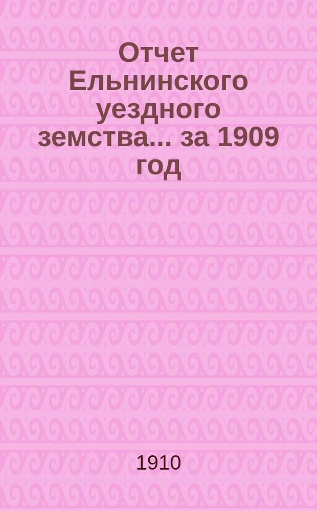 Отчет Ельнинского уездного земства... за 1909 год