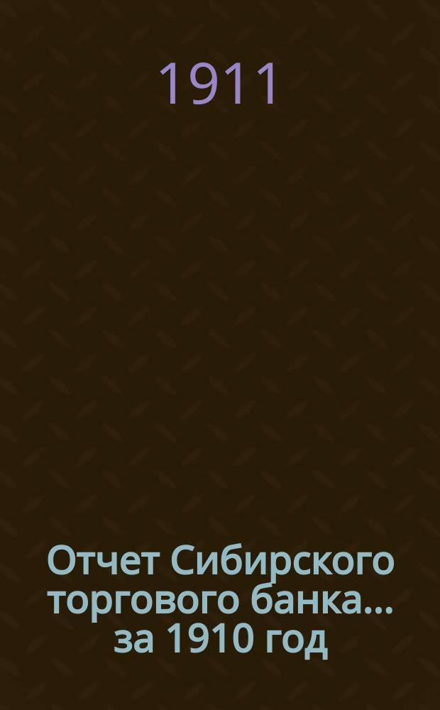 Отчет Сибирского торгового банка ... за 1910 год