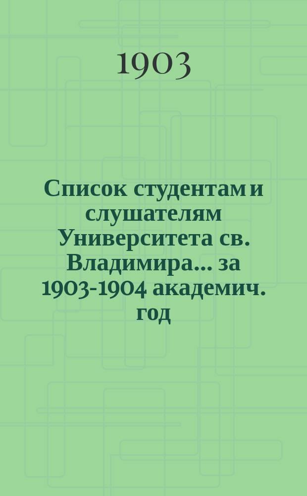 Список студентам и слушателям Университета св. Владимира... ... за 1903-1904 академич. год