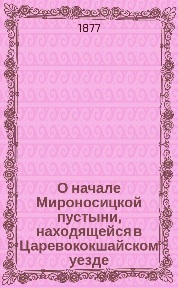 О начале Мироносицкой пустыни, находящейся в Царевококшайском уезде