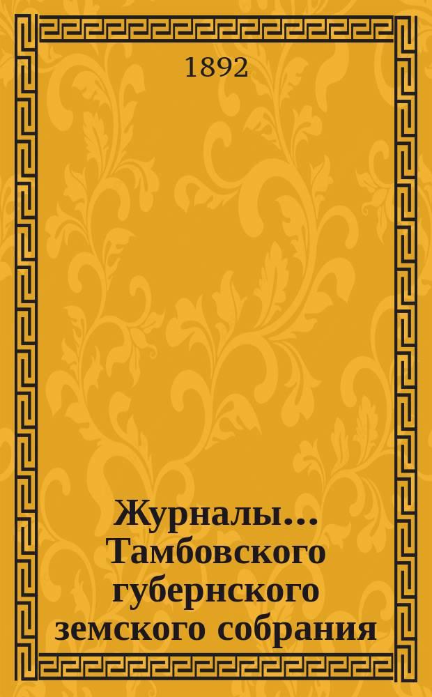 Журналы... Тамбовского губернского земского собрания : С прил. чрезвычайного... 8, 9 и 10 февраля 1892 года