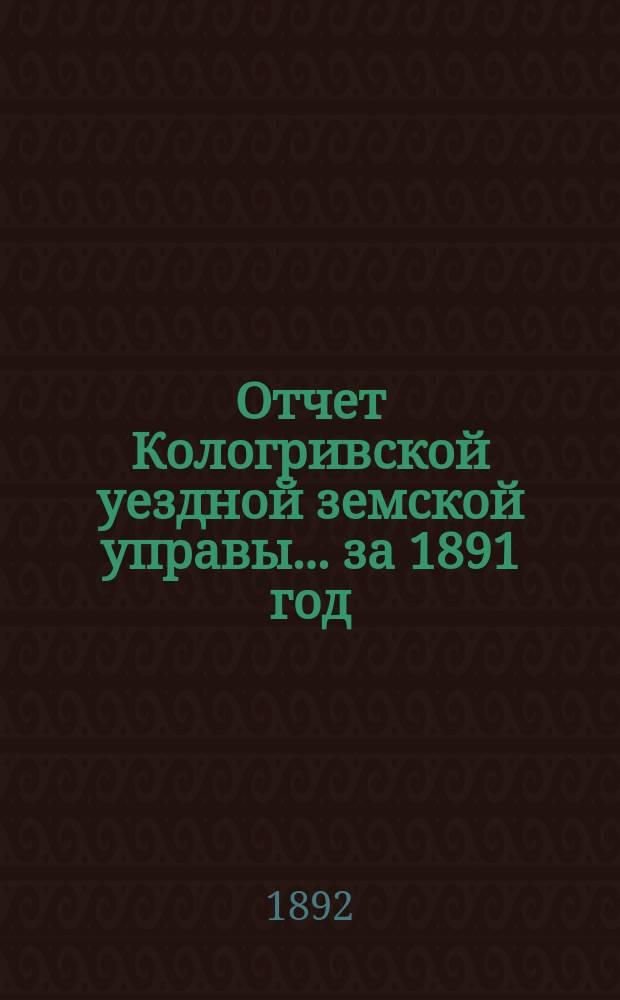 Отчет Кологривской уездной земской управы... за 1891 год
