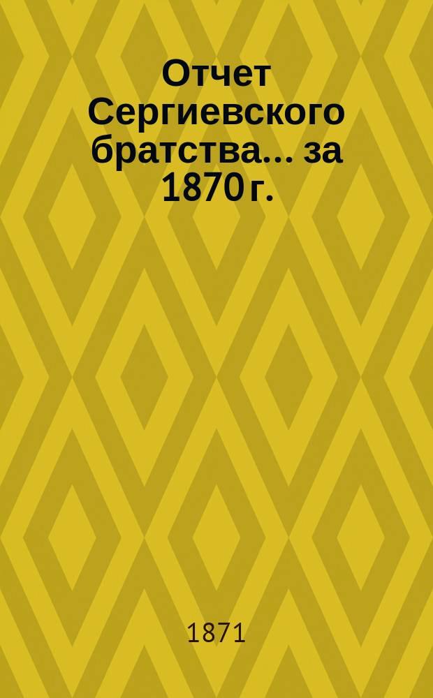 Отчет Сергиевского братства... ... за 1870 г.