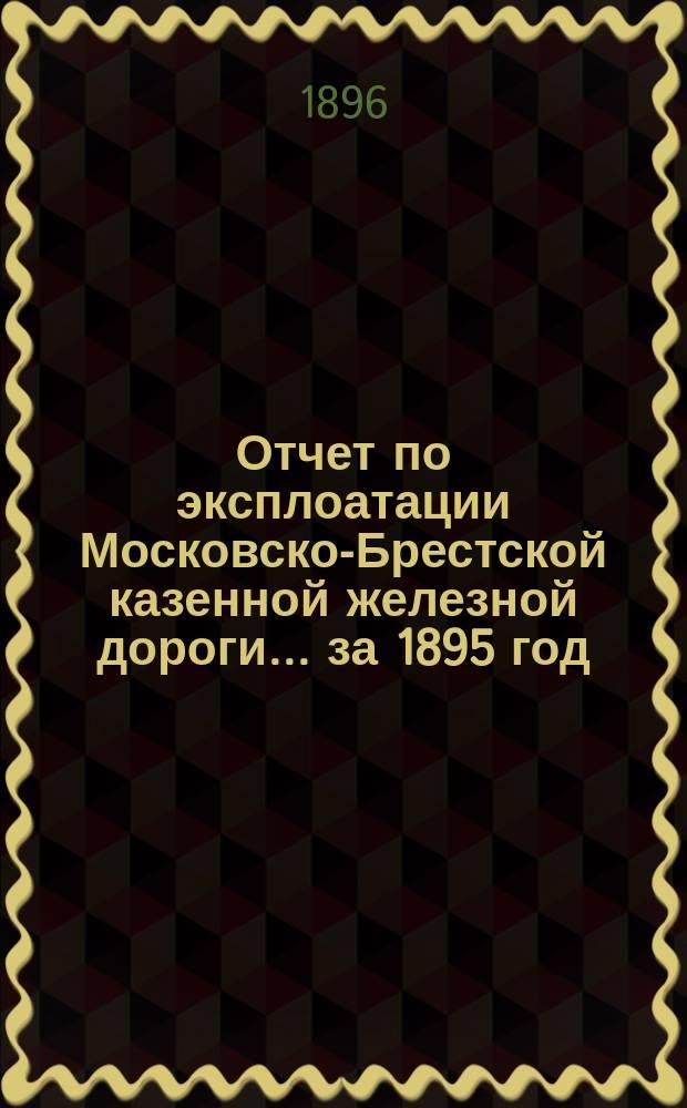 Отчет по эксплоатации Московско-Брестской казенной железной дороги... за 1895 год