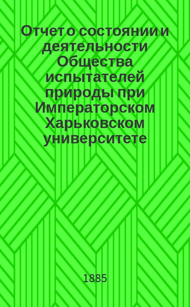 Отчет о состоянии и деятельности Общества испытателей природы при Императорском Харьковском университете ... за 1884 год