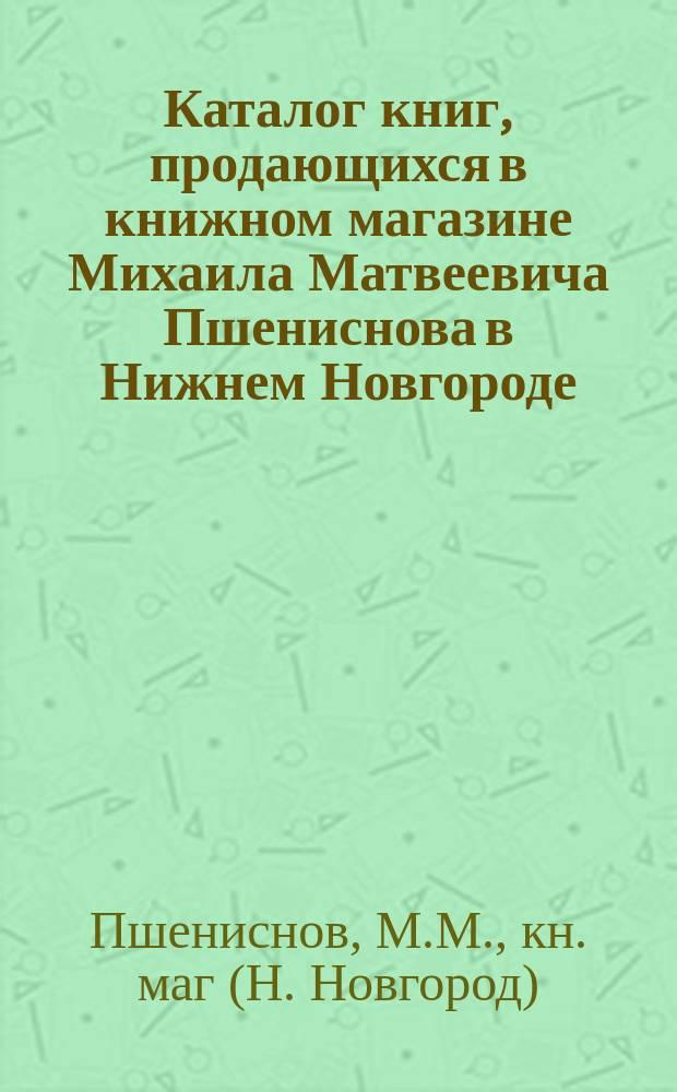 Каталог книг, продающихся в книжном магазине Михаила Матвеевича Пшениснова в Нижнем Новгороде