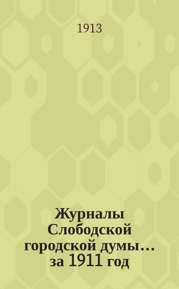 Журналы Слободской городской думы... за 1911 год