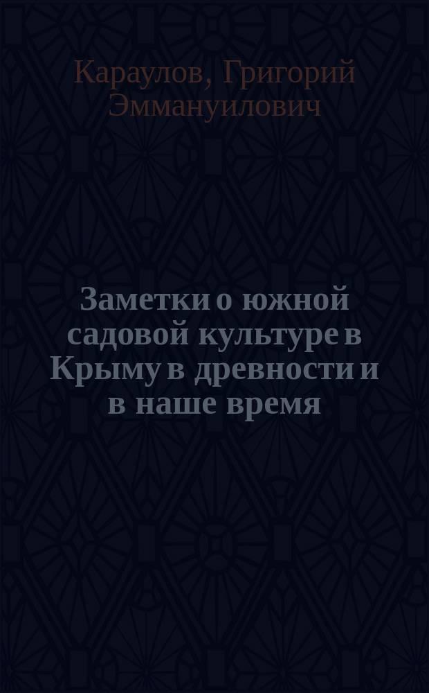 Заметки о южной садовой культуре в Крыму в древности и в наше время