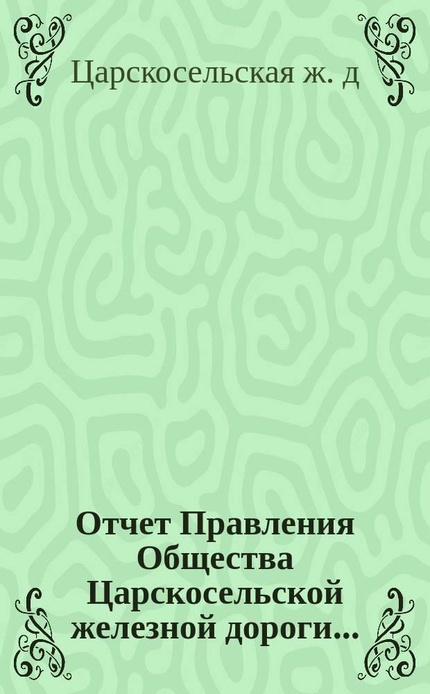 Отчет Правления Общества Царскосельской железной дороги...