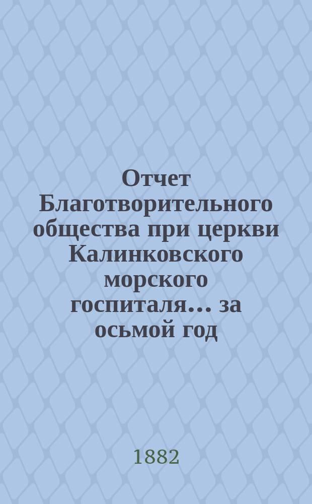 Отчет Благотворительного общества при церкви Калинковского морского госпиталя... ... за осьмой год...