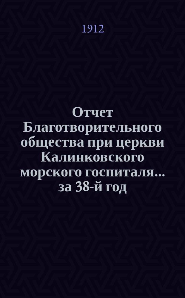 Отчет Благотворительного общества при церкви Калинковского морского госпиталя... ... за 38-й год...