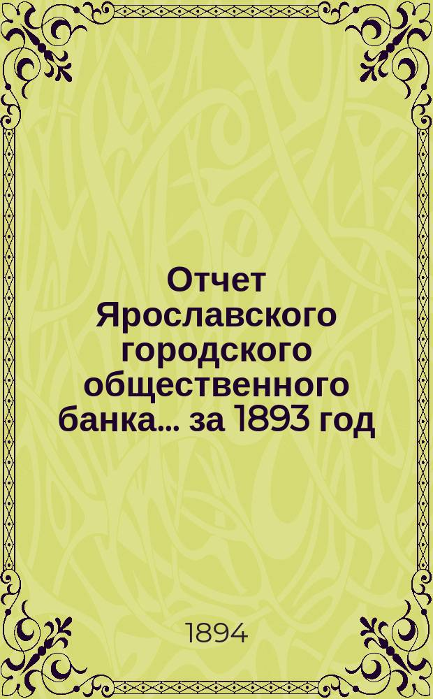 Отчет Ярославского городского общественного банка... за 1893 год