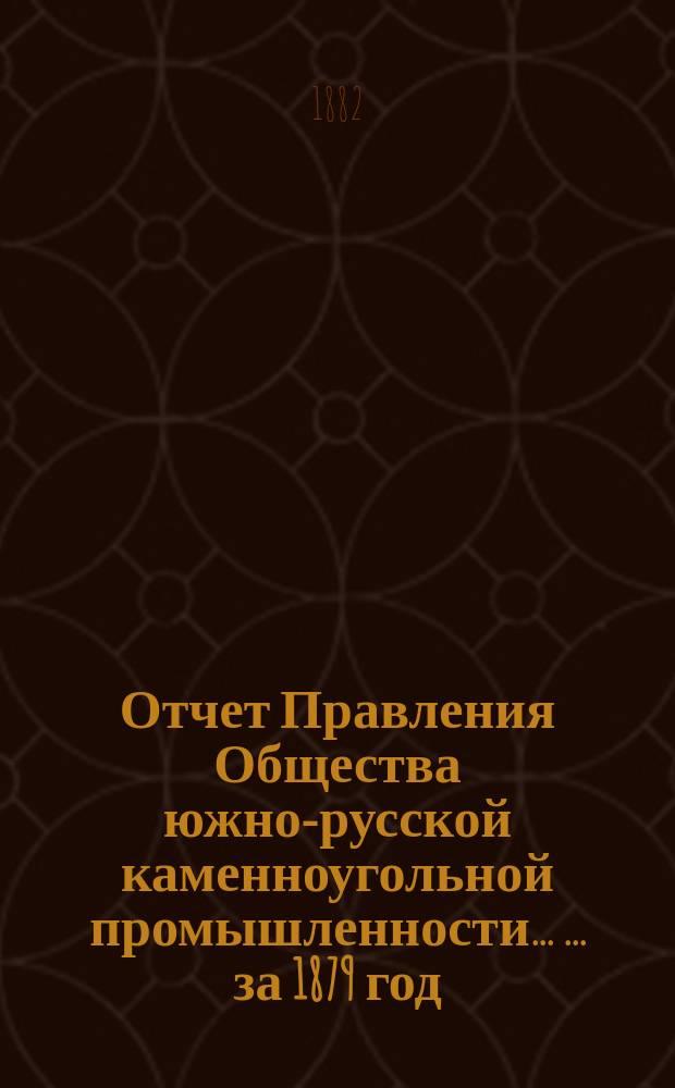 Отчет Правления Общества южно-русской каменноугольной промышленности ... ... за 1879 год
