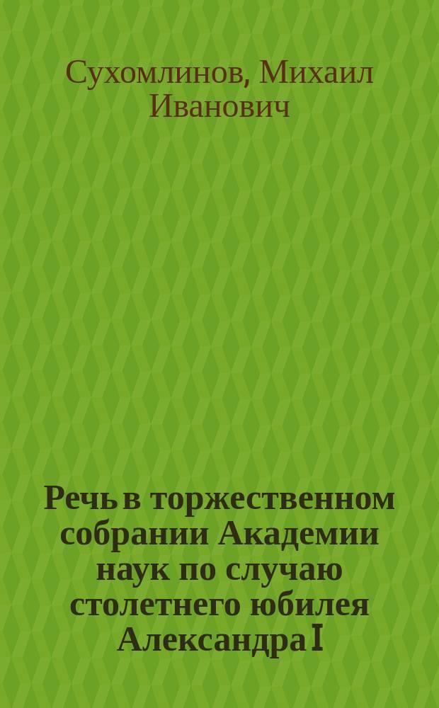 Речь в торжественном собрании Академии наук по случаю столетнего юбилея Александра I
